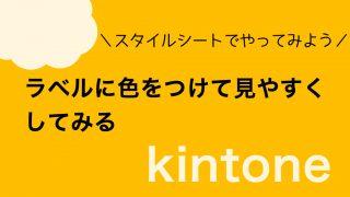 【kintone】ラベルに色をつけて見やすくしてみる