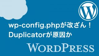【WordPress】wp-config.phpが改ざん!Duplicatorが原因か
