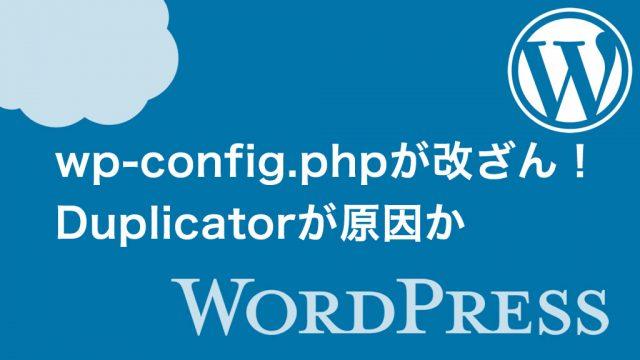 【WordPress】wp-config.phpが改ざん!Duplicatorが原因か