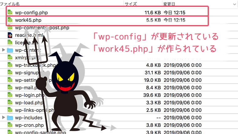 「wp-config.php」が改ざん「work45.php」が作成