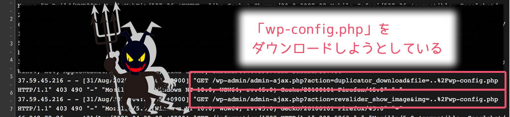 「admin-ajax.php」に不正リクエスト「duplicator_download」「revslider_show_image」