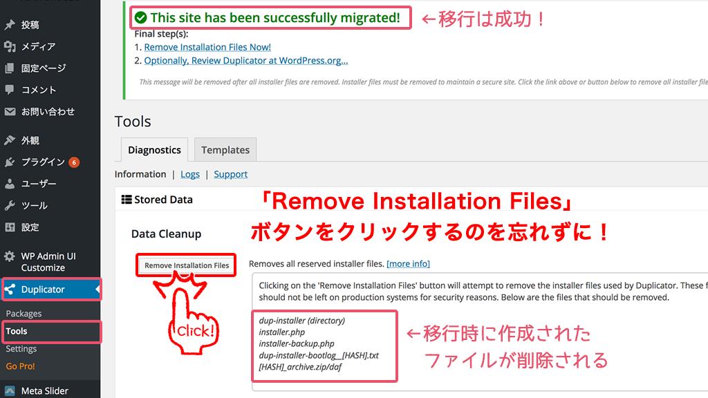 Duplicator「Remove Installation Files」ボタンでファイル削除
