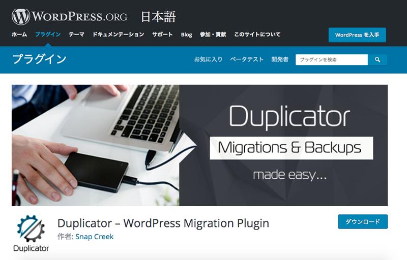 WordPressサイト移行プラグイン「Duplicator」
