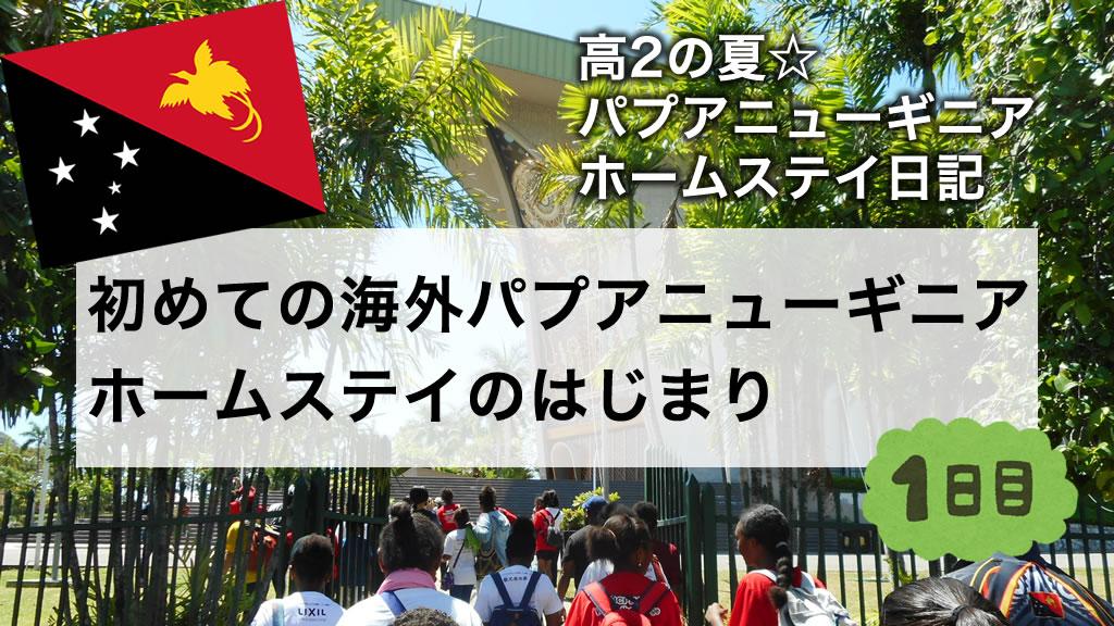 初めて海外パプアニューギニア!ホームステイのはじまり〜1日目〜