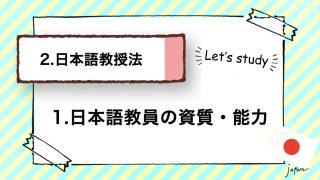 2.日本語教授法|1.日本語教員の資質・能力(日本語教育の違い/日本語教員の役割・資質・能力)