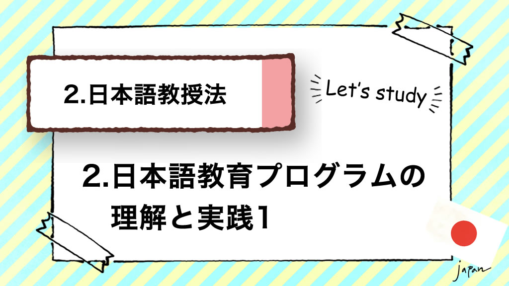 2.日本語教授法|2.日本語教育プログラムの理解と実践1(プログラム・デザイン/コース・デザイン)