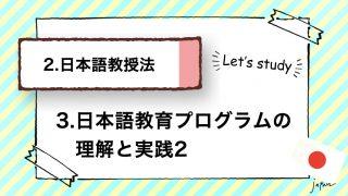 2.日本語教授法|3.日本語教育プログラムの理解と実践2(シラバス・デザイン)