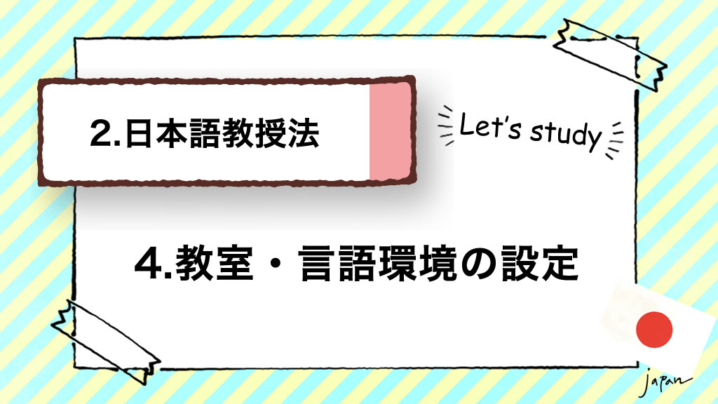 2.日本語教授法|4.教室・言語環境の設定(学習観の変遷/行動主義・認知主義における学習理論・学習環境)