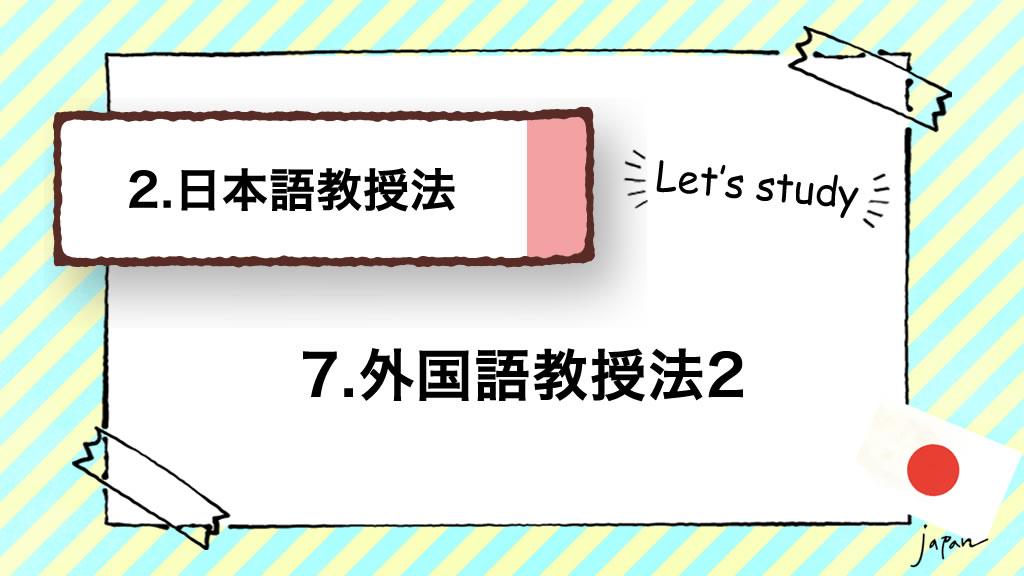 2.日本語教授法|7.外国語教授法2(コミュニケーションにつながる教授法/ヒューマニスティックな教授法)