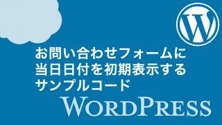 【WordPress】お問い合わせフォームに当日日付を初期表示するサンプルコード