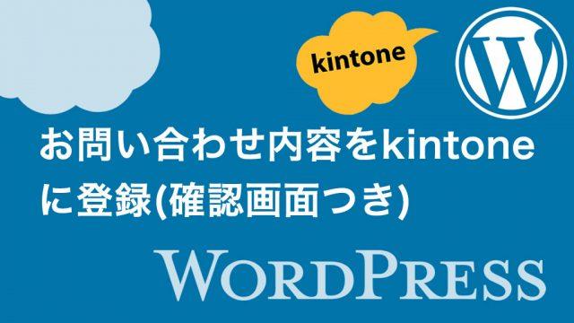 【WordPress&kintone】サイトからのお問い合わせ内容をkintoneに登録(確認画面つき)