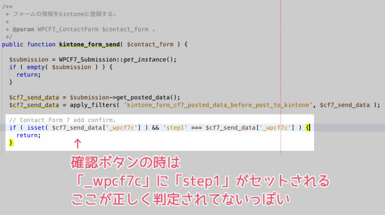 class-kintone-form-post-kintone.php修正前