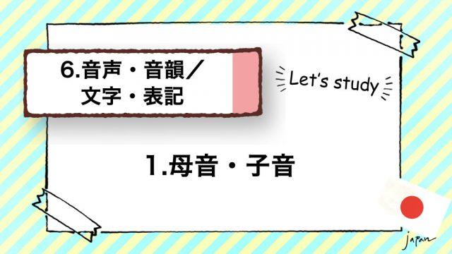 6.音声・音韻/文字・表記|1.母音・子音(アクセント/声帯振動/母音と子音)