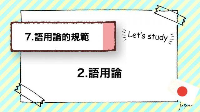 7.語用論的規範|2.語用論(意味論と語用論の違い/発話行為理論/間接発話行為/協調の原理)