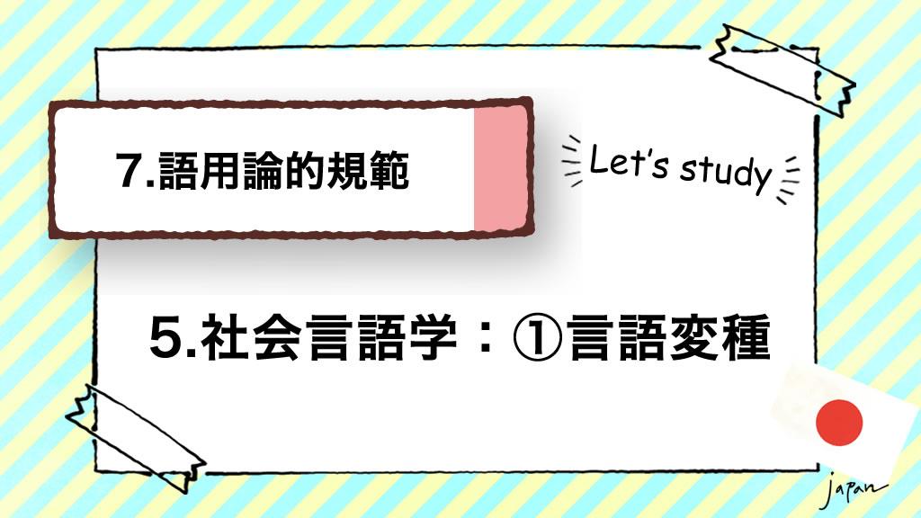 7.語用論的規範|5.社会言語学:①言語変種(言語変種/言語の多様性)