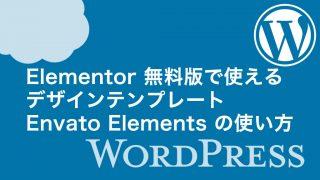 【WordPress】Elementor無料版で使えるデザインテンプレートEnvato Elements の使い方