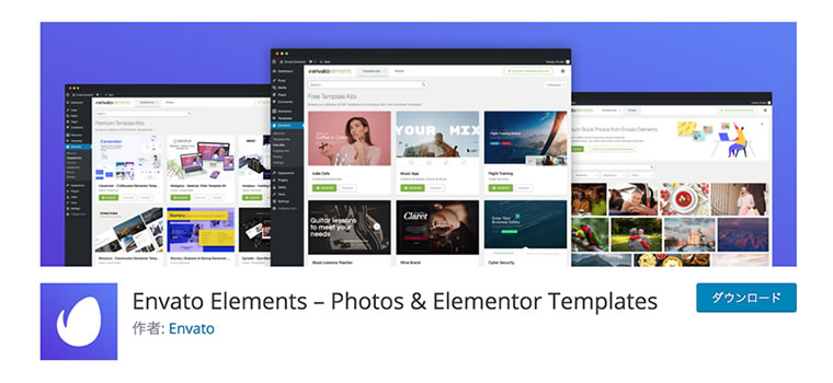 Envato Elements – Photos & Elementor Templates