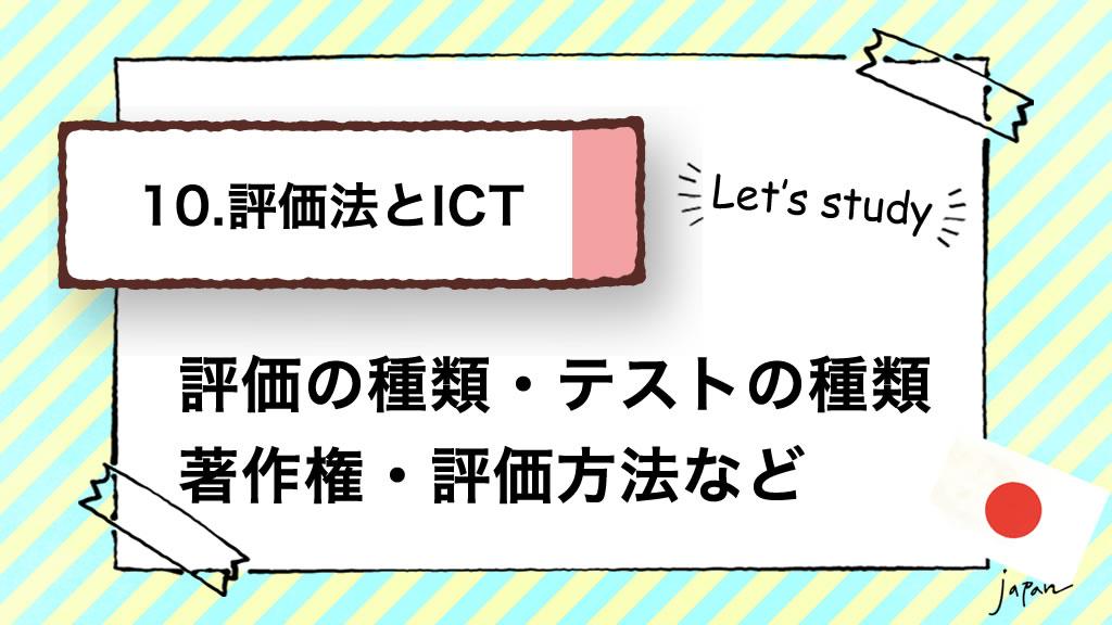 10.評価法とICT まとめ(評価の種類/テストの種類/テストの採点/著作権/得点の分析/テスト以外の評価方法/コンピュータを使った教育)