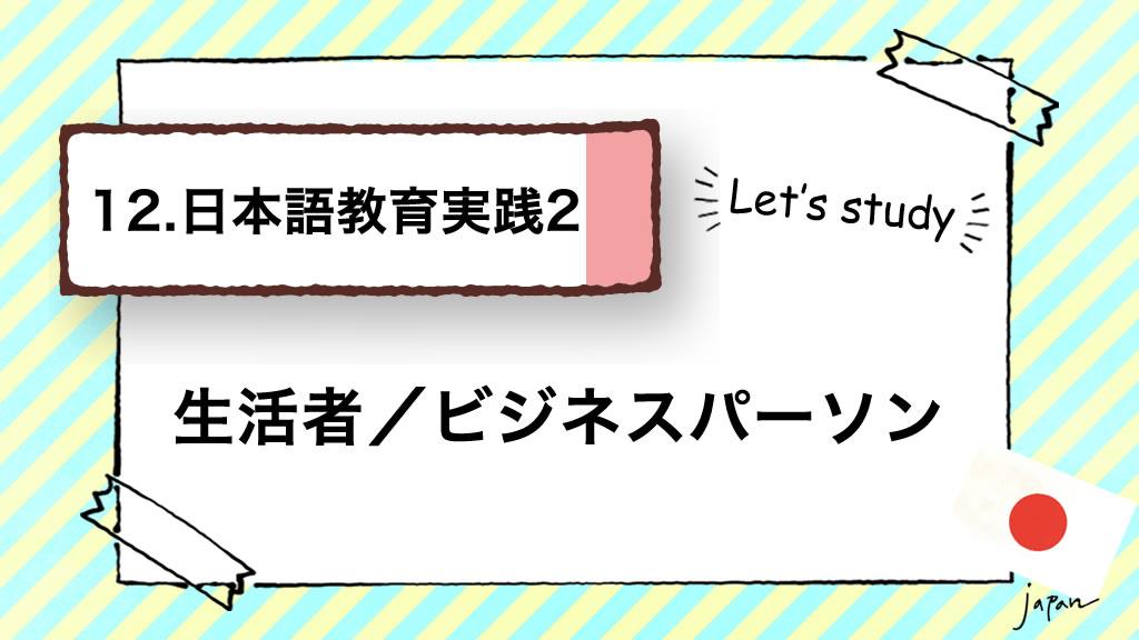 12.日本語教育実践2(生活者/ビジネスパーソン)