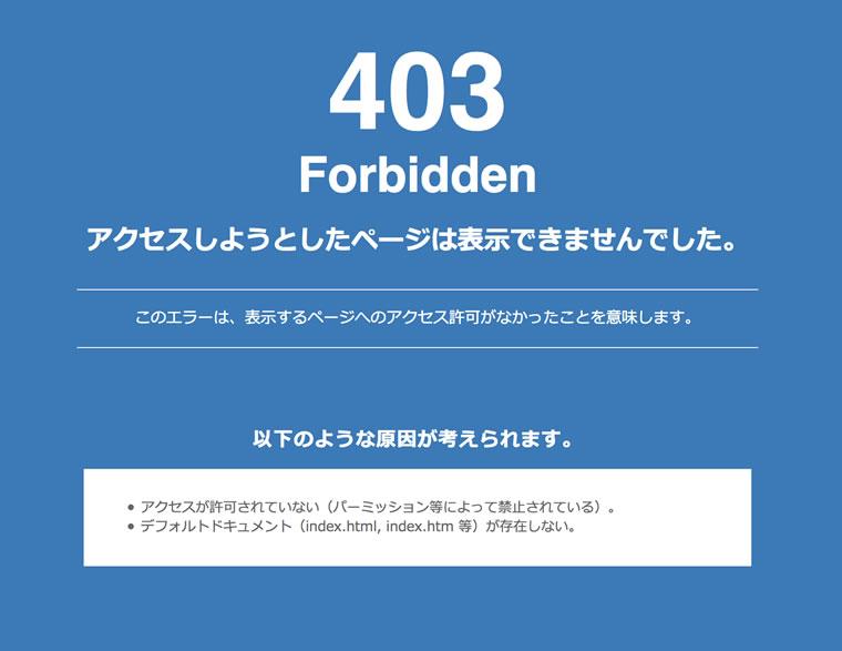 403 Forbiddenが表示される