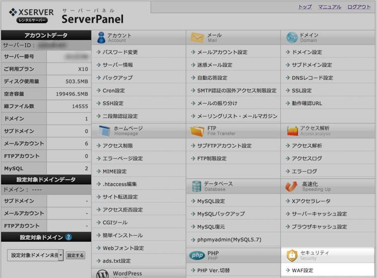 エックスサーバー(XSERVER):サーバーパネルからWAFを設定する