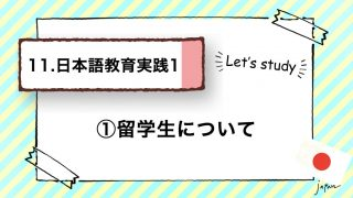 11.日本語教育実践1(留学生)/①留学生について
