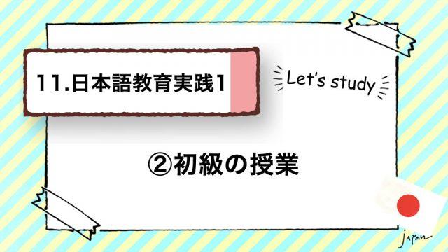 11.日本語教育実践1(留学生)/②初級の授業