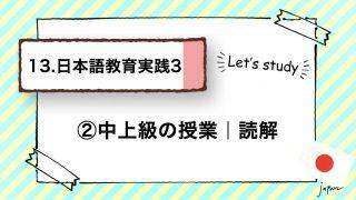 13.日本語教育実践3(技能別指導)/②中上級の授業 読解