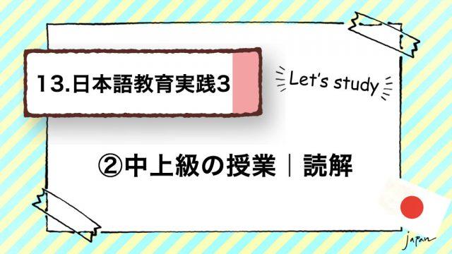 13.日本語教育実践3(技能別指導)/②中上級の授業|読解