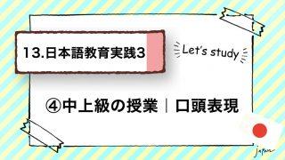 13.日本語教育実践3(技能別指導)/④中上級の授業|口頭表現