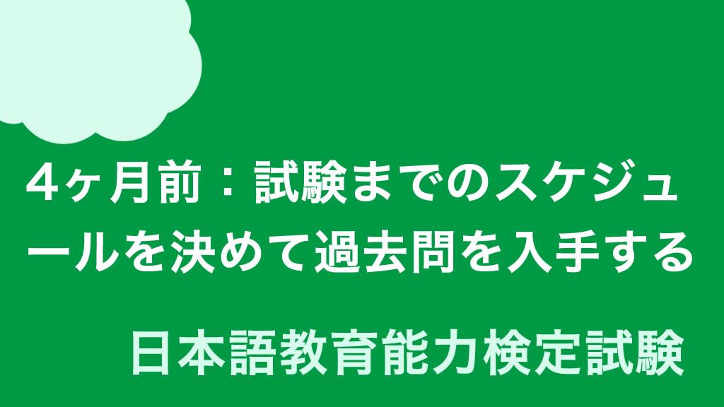 【日本語教育能力検定試験】4ヶ月前/試験までのスケジュールを決めて過去問を入手する