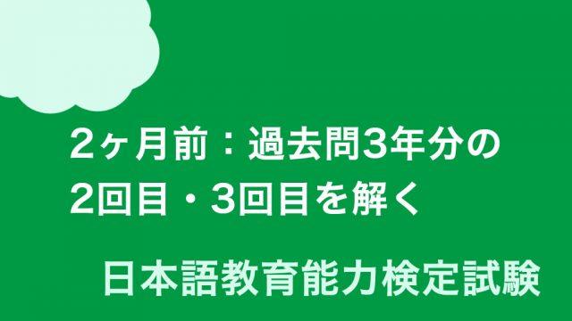 【日本語教育能力検定試験】2ヶ月前/過去問3年分の2周目・3周目を解く