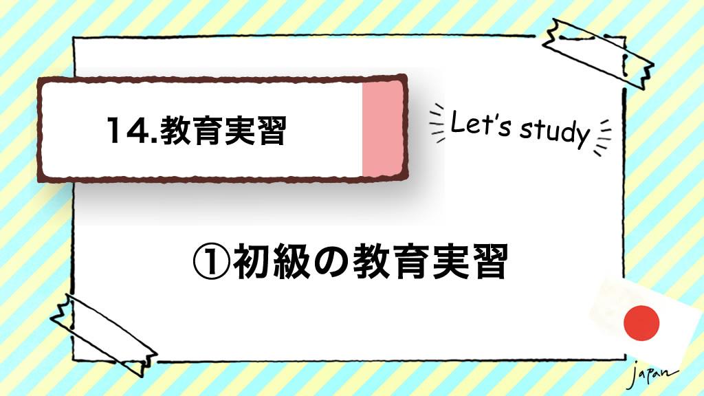14.教育実習 ①初級の教育実習
