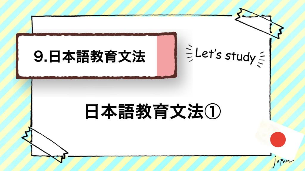 【日本語教師養成講座】9.日本語教育文法