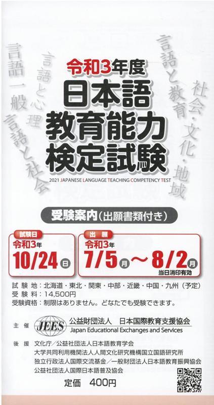 日本語教育能力検定試験受験案内(出願書類付き)(令和3年度)