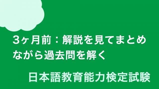 【日本語教育能力検定試験】3ヶ月前/解説を見てまとめながら過去問を解く