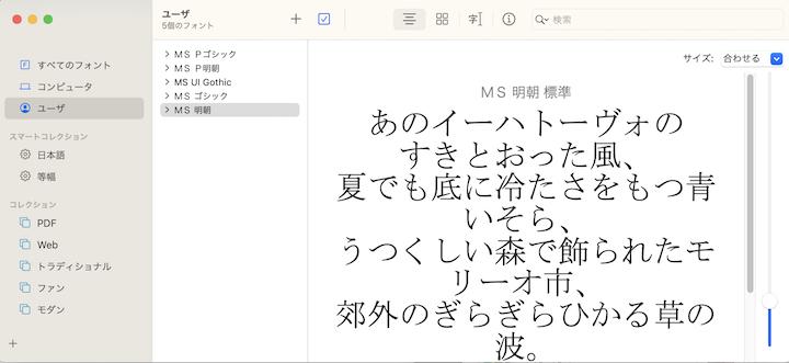 Mac Officeフォント インストールされない