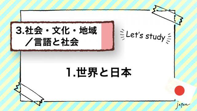 3.社会・文化・地域/言語と社会|1.世界と日本