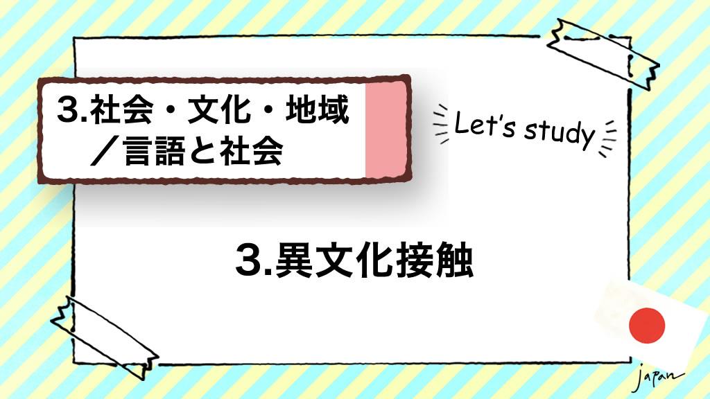 3.社会・文化・地域/言語と社会 3.異文化接触