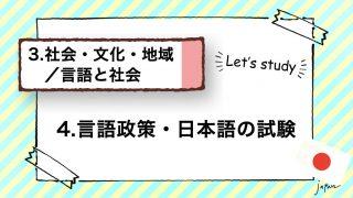3.社会・文化・地域/言語と社会|4.言語政策・日本語の試験