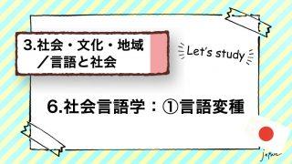 3.社会・文化・地域/言語と社会|6.社会言語学:①言語変種