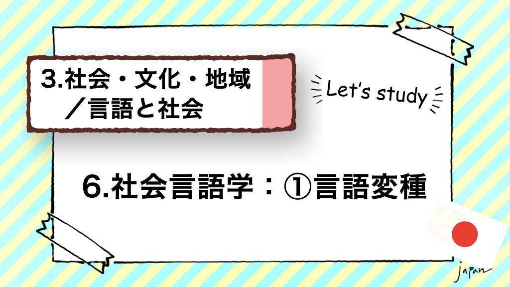 3.社会・文化・地域/言語と社会 6.社会言語学:①言語変種