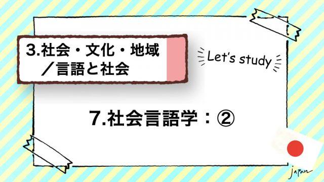 3.社会・文化・地域/言語と社会|7.社会言語学:②