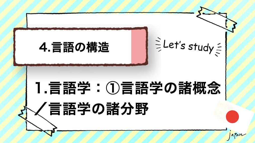 4.言語の構造|1.言語学:①言語学の諸概念/言語学の諸分野