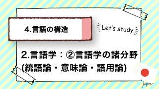 4.言語の構造|2.言語学:②言語学の諸分野(統語論・意味論・語用論)