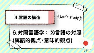 4.言語の構造|6.対照言語学:③言語の対照(統語的観点・意味的観点)