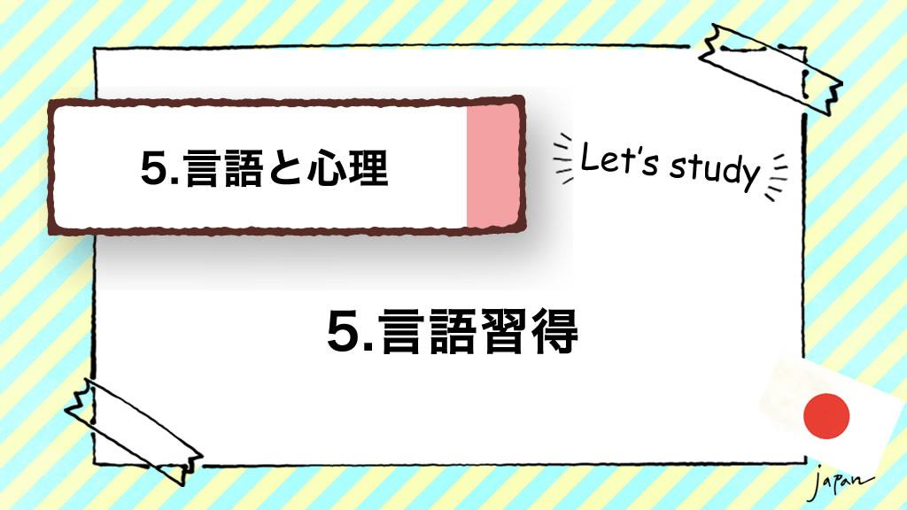 5.言語と心理|5.言語習得