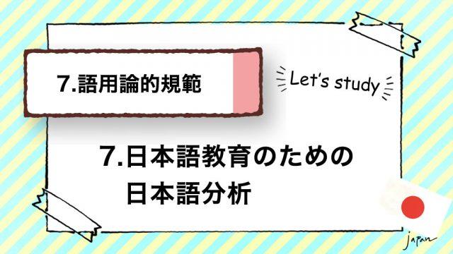 7.語用論的規範|7.日本語教育のための日本語分析
