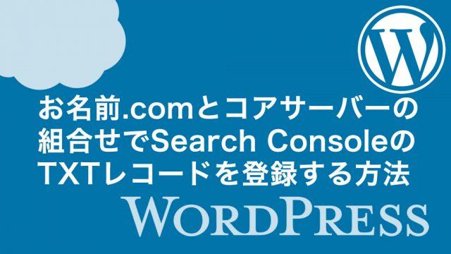 【WordPress】お名前.comとコアサーバーの組合せでSearch ConsoleのTXTレコードを登録する方法