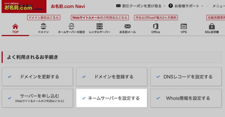 お名前.com ネームサーバーを設定する